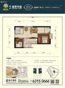 昆明・恒大翡翠华庭2室2厅1卫79平方米户型图