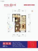 博学院书香门第3室2厅1卫97平方米户型图