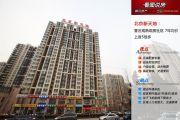 北京新天地效果图