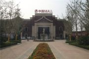中国MALL・城市之星外景图