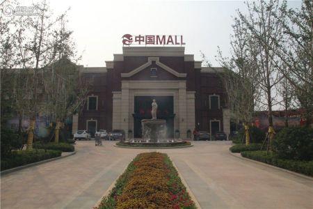 中国MALL・城市之星