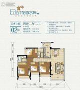 花语水岸4室2厅2卫131平方米户型图