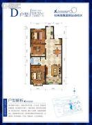 舜和慢城3室2厅1卫124平方米户型图