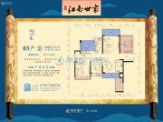 江南世家二区4室2厅2卫125平方米户型图