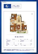 海马公馆3室2厅2卫130平方米户型图