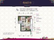苍山假日公园2室1厅2卫93平方米户型图