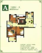稽山御府天城3室2厅1卫92平方米户型图