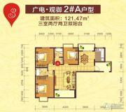 广电・观御3室2厅2卫121平方米户型图
