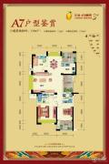 东海柠檬郡3室2厅2卫133平方米户型图
