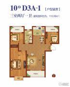 祝福红城3室2厅1卫110平方米户型图