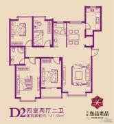 华瑞逸品紫晶4室2厅2卫141平方米户型图