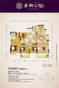 华御公馆4室2厅2卫167平方米户型图