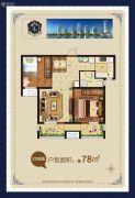 荣盛华府2室2厅1卫78平方米户型图