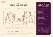 南阳恒大帝景112--128平方米户型图