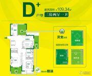 泰达青筑3室2厅1卫109平方米户型图