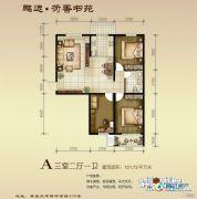 鹏远・荷香书苑3室2厅1卫121平方米户型图