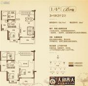 长融人和春天4室2厅2卫133平方米户型图