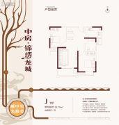 中房锦绣龙城2室2厅1卫92平方米户型图