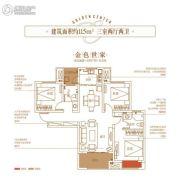 三迪金域中央3室2厅2卫115平方米户型图