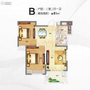 新世界市中心2室2厅1卫81平方米户型图