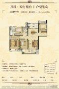 万科天伦紫台4室2厅2卫142平方米户型图