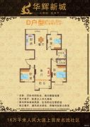 华辉新城3室2厅2卫132平方米户型图