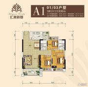 汇源新都3室2厅2卫94平方米户型图