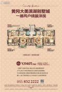 黄冈碧桂园4室2厅2卫137--138平方米户型图