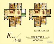 惠隆・九号公馆3室2厅2卫148平方米户型图