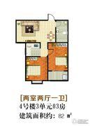 嘉大如意2室2厅1卫82平方米户型图