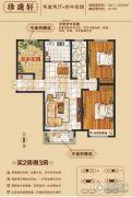 元泰园中园2室2厅1卫122--123平方米户型图