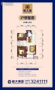 呼和浩特恒大城2室2厅1卫84平方米户型图