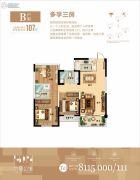 万国・六号公馆3室2厅2卫107平方米户型图