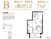 永泰城1室2厅1卫0平方米户型图
