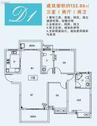 嘉业・城市花园3室2厅2卫132平方米户型图