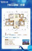 珠江・愉景新城4室2厅3卫183平方米户型图