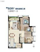 南沙时代3室2厅1卫80平方米户型图