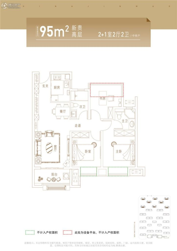 高层95㎡中间户2+1房