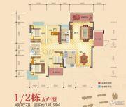 雅晟乾城4室2厅2卫141平方米户型图