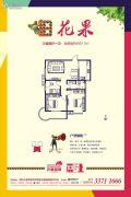 博德沣柳国际3室2厅1卫97平方米户型图