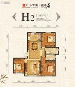 广东大厦禧粤居3室2厅2卫143平方米户型图
