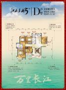 江山多娇5期5室2厅2卫136平方米户型图