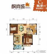 恒融・枫尚城2室2厅1卫86平方米户型图