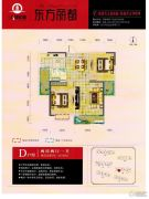 东方丽都2室2厅1卫88平方米户型图