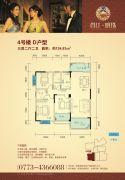 资江・明珠3室2厅2卫134平方米户型图