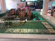 天庆国际新城沙盘图