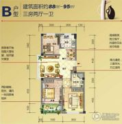 滨江理想华庭3室2厅1卫88--95平方米户型图