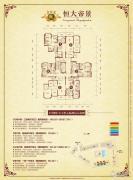恒大帝景0室0厅0卫0平方米户型图