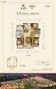 嘉和城4室2厅3卫143平方米户型图