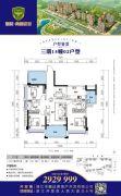 华和・南国豪苑三期4室2厅2卫121平方米户型图